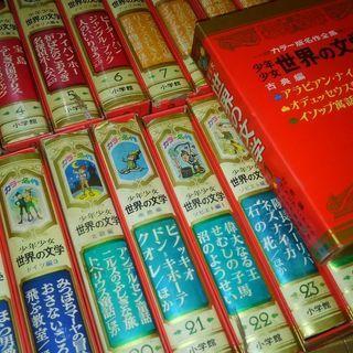 世界の文学