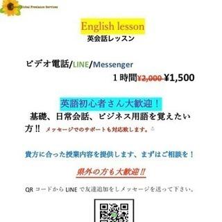 英会話レッスン! 日本全国対応