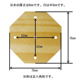 未使用 特注品の正8角形の木札 75㎜×75㎜ 厚さ6㎜ Φ5㎜...