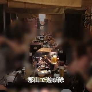 郡山で安心No.1😉友達No.1😁社会人サークルです!!