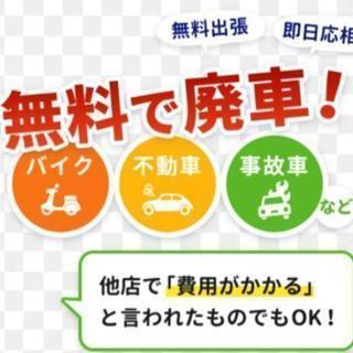 廃車 不動車 事故車 不要車 無料引き取り致します。