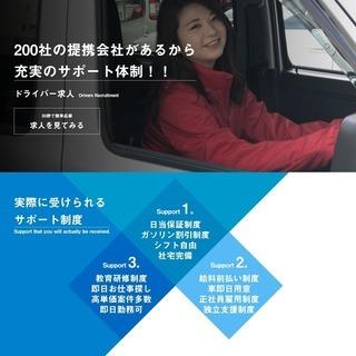 軽貨物ドライバー/月収33万以上+年間休暇111日+普通免許=安定