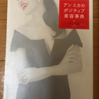 アン ミカのポジティブ美容辞典