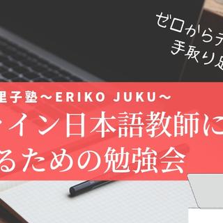 オンライン日本語教師になるための勉強会