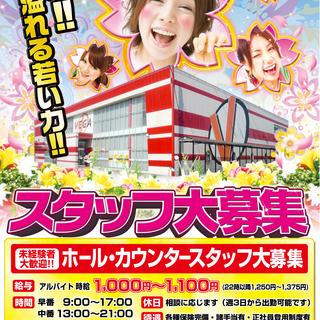 未経験歓迎☆パチンコホール・カウンタースタッフ大募集!