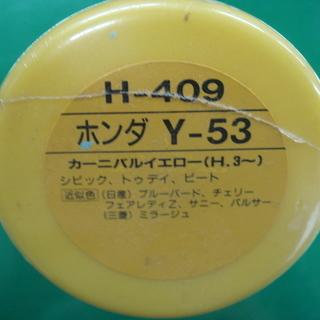 H-409ホンダY-53(ソフト99ボディーペン)