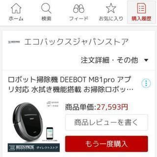 値下げ★水拭き機能搭載ロボット掃除機DEEBOT M81Pro