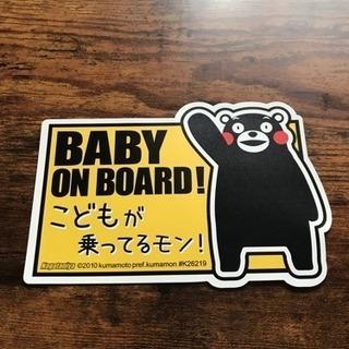 くまモン マグネット BABY ON BOARD!赤ちゃん こど...