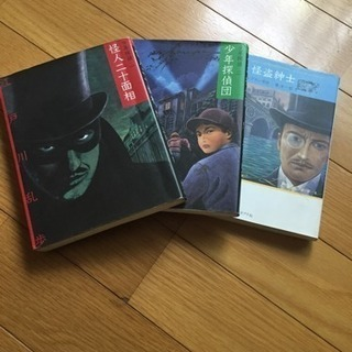 ポプラ社文庫版 怪盗ルパン、怪人二十面相など3冊セット