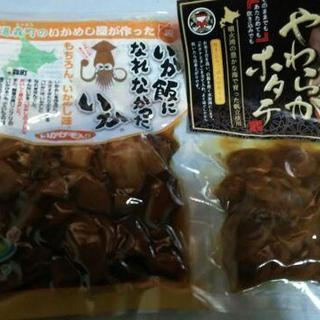 北海道土産(おかず)賞味期限本日まで