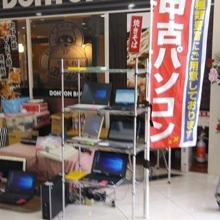 2周年記念パソコン・フリーマーケット8,000円~の安売りセール