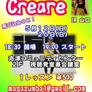 5月からズンバサークルが【Creare】始まります!