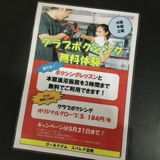 ★ボクシング★無料体験★6月30日まで延長!!ゴールドジムで、本...