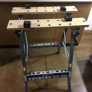 万能作業台 HOMETOOL SGD-900 折畳み式