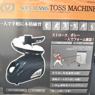 ソフトテニス専用トスマシーン