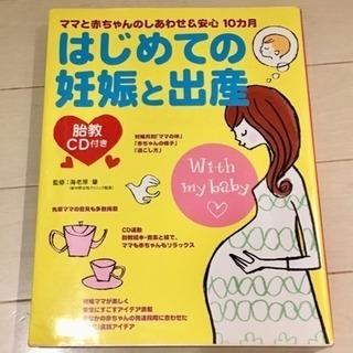 初めての妊娠と出産  書籍【付録付き】