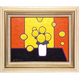私が描いた油絵です。お部屋が明るく●肉筆『黄色い花』がんどうあつ...