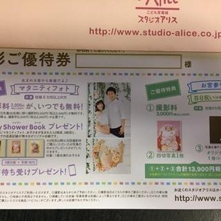 13900円+α相当 スタジオアリスクーポン