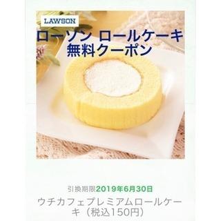 ローソン ロールケーキ 無料クーポン×10