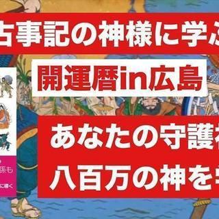 古事記の神様に学ぶ開運暦 in 広島 7/14