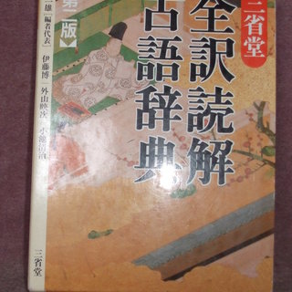 全訳読解 古語辞典 第二版  三省堂