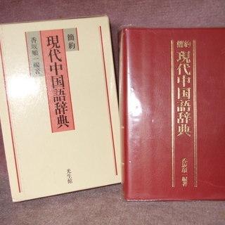 簡約 現代中国語辞典  光生館