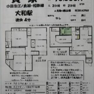 神奈川県大和市の戸建