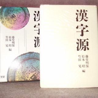 漢字源  学研