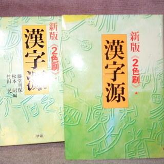 漢字源 新版《2色刷》  学研