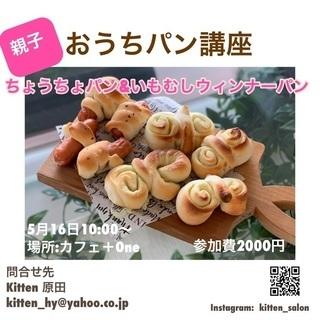 【募集】5/16親子パン教室「ちょうちょパンといもむしウィンナー...