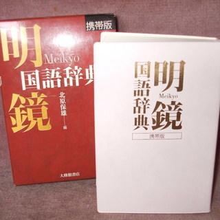 明鏡 国語辞典 携帯版  大修館書店