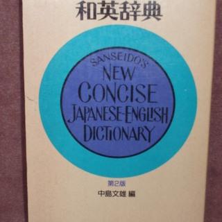 新コンサイス 和英辞典 第2版  三省堂