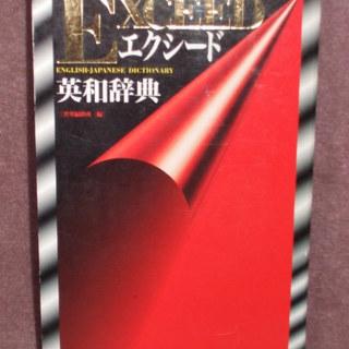 エクシード 英和辞典 2色刷  三省堂