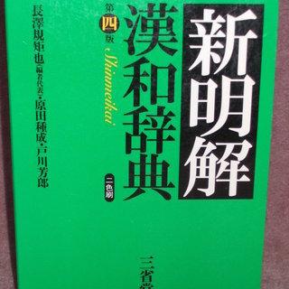 新明解 漢和辞典 第四版 二色刷  三省堂