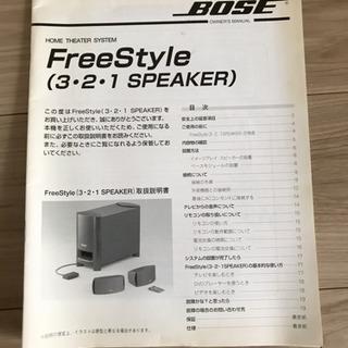BOSEホームシアターシステムお譲りします。