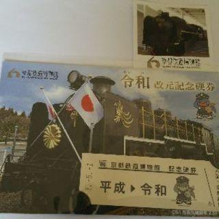 京都鉄道博物館の記念硬券