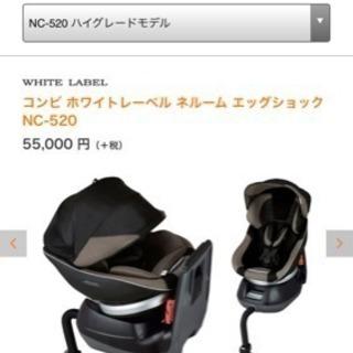 【値下げ】コンビ チャイルドシート ネムールNC520