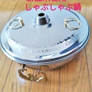 新品未使用!しゃぶしゃぶ鍋 器具