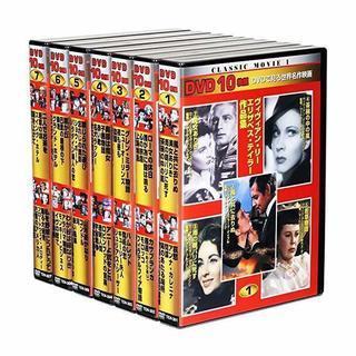 【再値下げ】DVDで見る世界名作映画 1 全70枚組セット