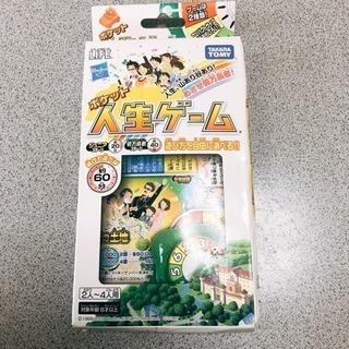 【早期取引希望】ポケット版 人生ゲーム