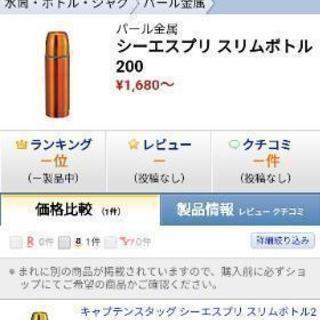 【値下】シーエスプリスリムボトル220ミリ未使用