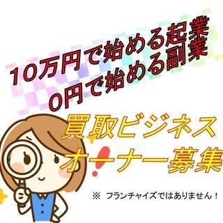 10万円で始める買取ビジネス起業・0円で始めるサイドビジネス