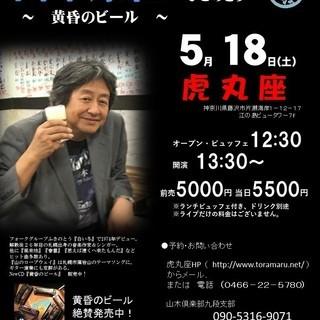 5月18日(土)山木康世 江ノ島ライブ!
