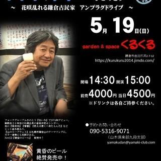 5月19日(日)山木康世 鎌倉ライブ