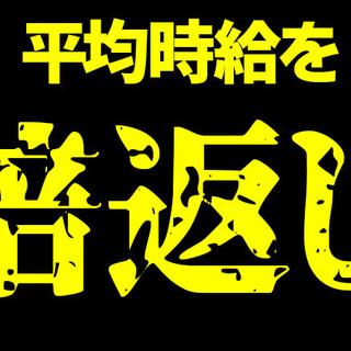 平均時給の倍!?☆★月収例32万円以上★☆【高時給1650円~】【...