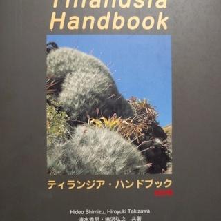 ニューティランジア・ハンドブック改訂版(中古)です。