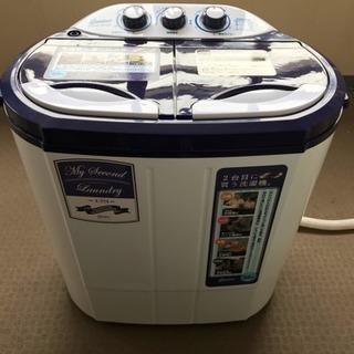 2槽式小型洗濯機 マイセカンドランドリー