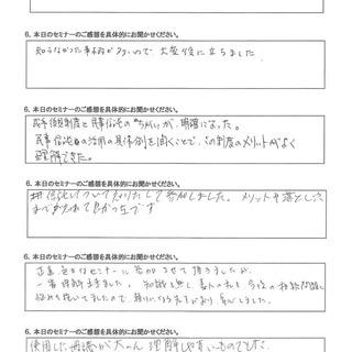 相続・認知症対策セミナー&個別相談会 − 北海道