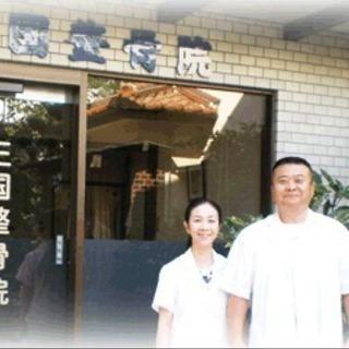 大阪市東淀川区相川の腰痛に強い整骨院をお探しなら三国整骨院へ。鍼灸...
