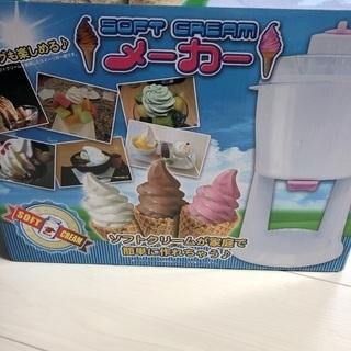 ソフトクリームメーカー